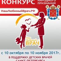 В Санкт-Петербурге стартует VI Конкурс народного признания «Наш Любимый ВРАЧ»