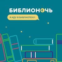 В Петербурге пройдет Библионочь-2018