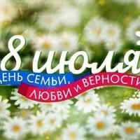 День любви, семьи и верности в Санкт-Петербурге