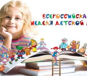 Неделя детской книги в Санкт-Петербурге-2019. Куда пойти с ребенком