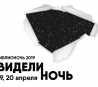 Библионочь-2019 в Санкт-Петербурге