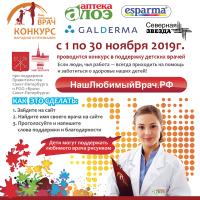 Петербуржцы вновь выбирают любимых врачей