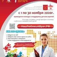 IX конкурс народного признания «Наш любимый врач»