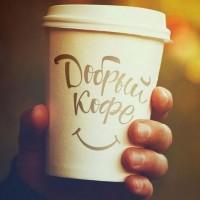 Весь ноябрь с «Добрым кофе»