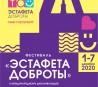 ВСЕРОССИЙСКИЙ ФЕСТИВАЛЬ «ЭСТАФЕТА ДОБРОТЫ – 2020»