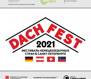 3-й Фестиваль немецкоязычных стран в Санкт-Петербурге DACH_FEST 2021