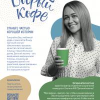 Благотворительная акция «Добрый кофе» стартует 1 мая по всей России