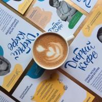 Весенний запуск акции «Добрый кофе» собрал около 3 млн рублей